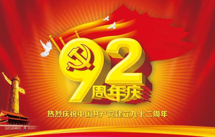 《原创》祝贺中国共产党成立92周年信息! - 夏雪 - 大家好!欢迎您走进夏雪的情感音画空间
